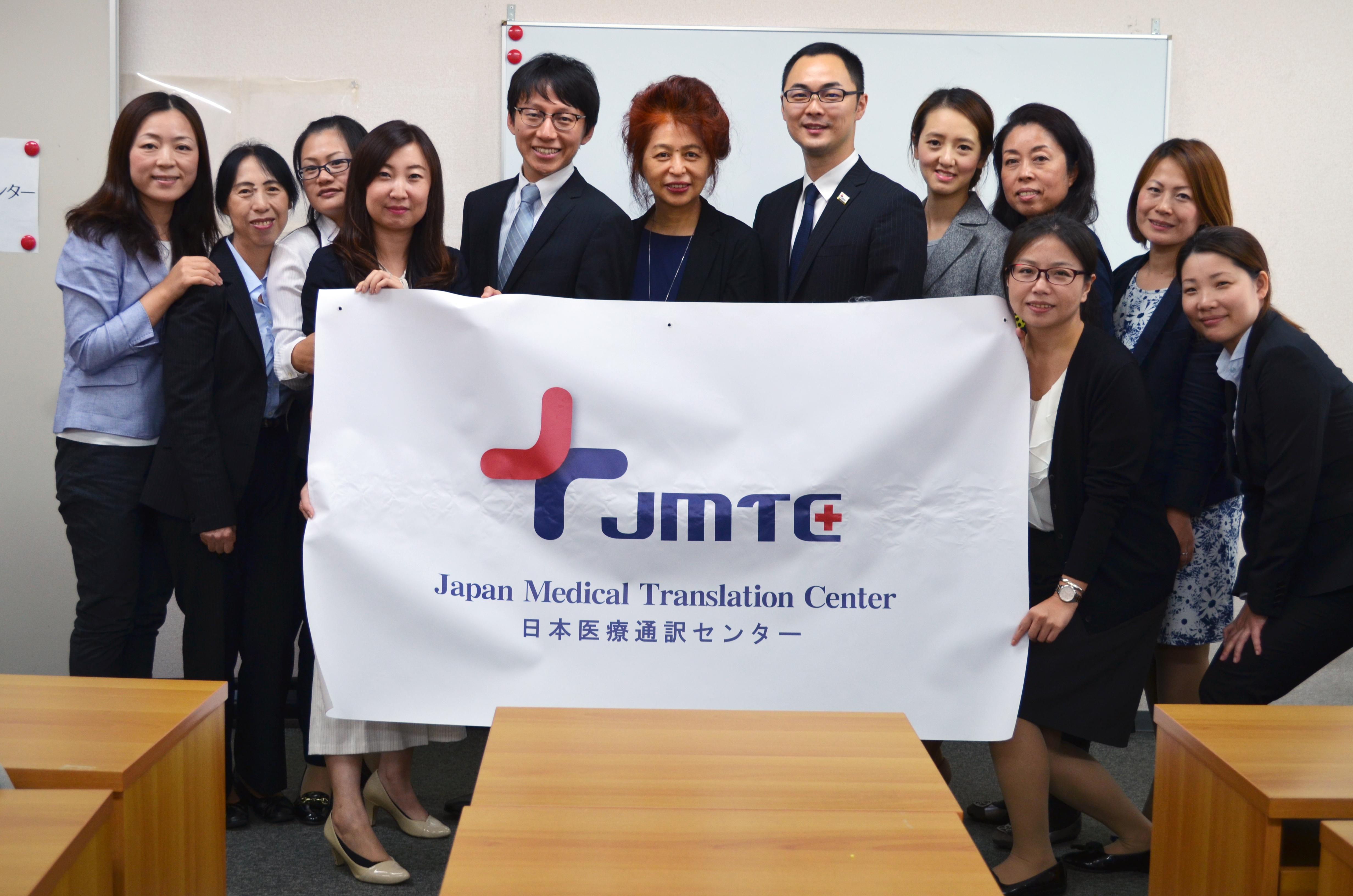 日本语一级证书_JMTC|日本医疗翻译中心